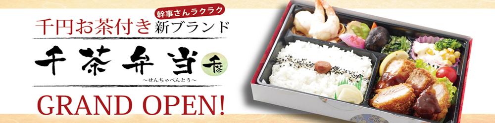 1000円お茶付き弁当