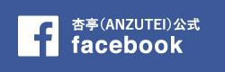 杏亭(ANZUTEI)公式Facebook