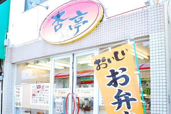 わかやま弁当杏亭 県庁前店